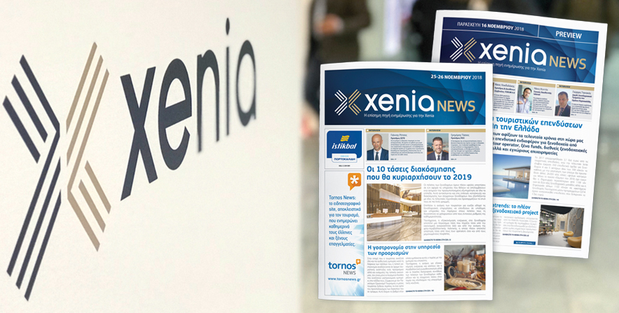 xenia-news The official news portal for XENIA 2019 Highlights